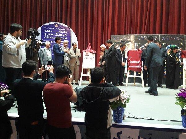 دانشنامه فرهنگ، هنر و تمدن کردستان رونمایی شد