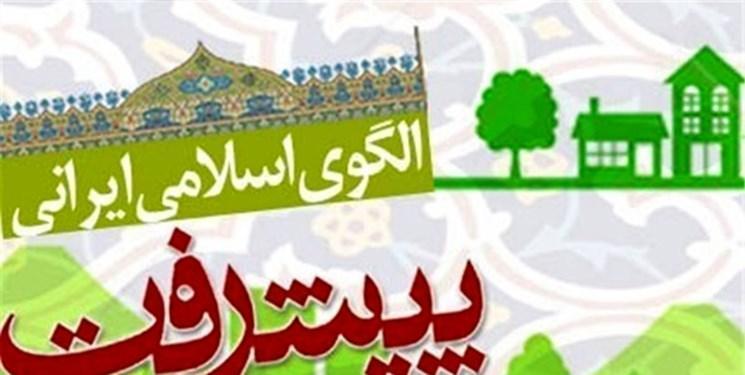 هشتمین کنفرانس الگوی اسلامی ایرانی پیشرفت برگزار گردید