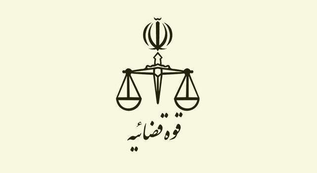 تغییر آدرس دادسرای ویژه رسیدگی به پرونده های امور بین الملل