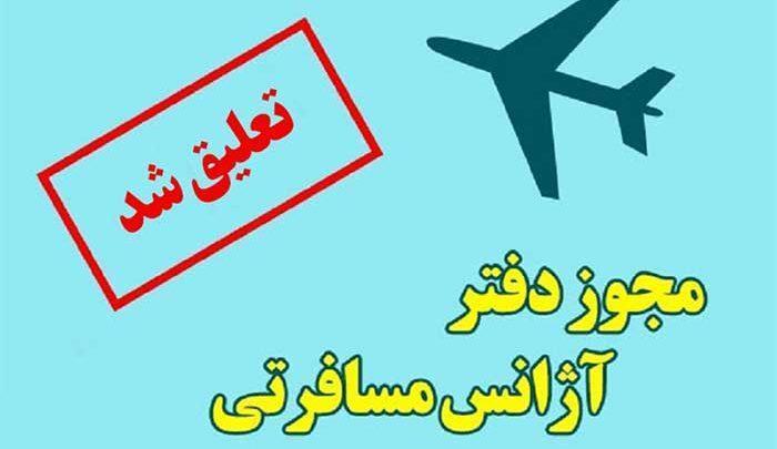 تعلیق فعالیت یک شرکت خدمات مسافرتی در شیراز
