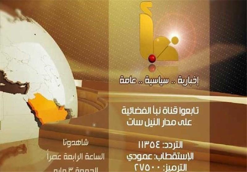 آغاز به کار اولین ایستگاه تلویزیونی معارضان عربستانی از بیروت