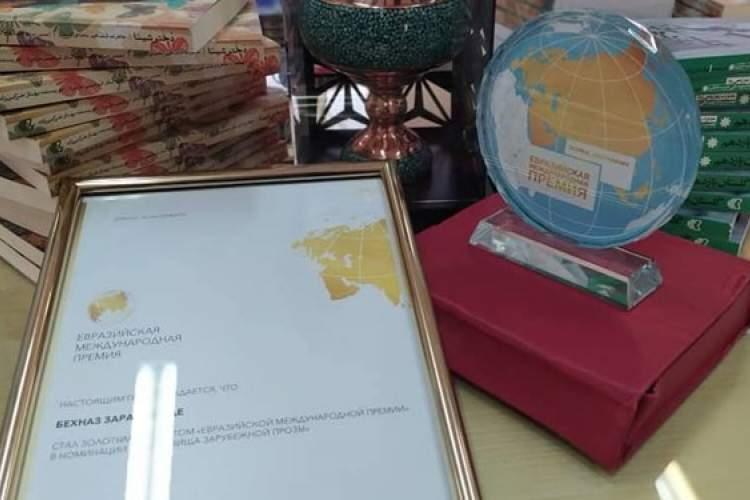 تحویل نشان اوراسیا به خالق گلستان یازدهم، ادبیات پایداری اولین جایزه بین المللی را گرفت
