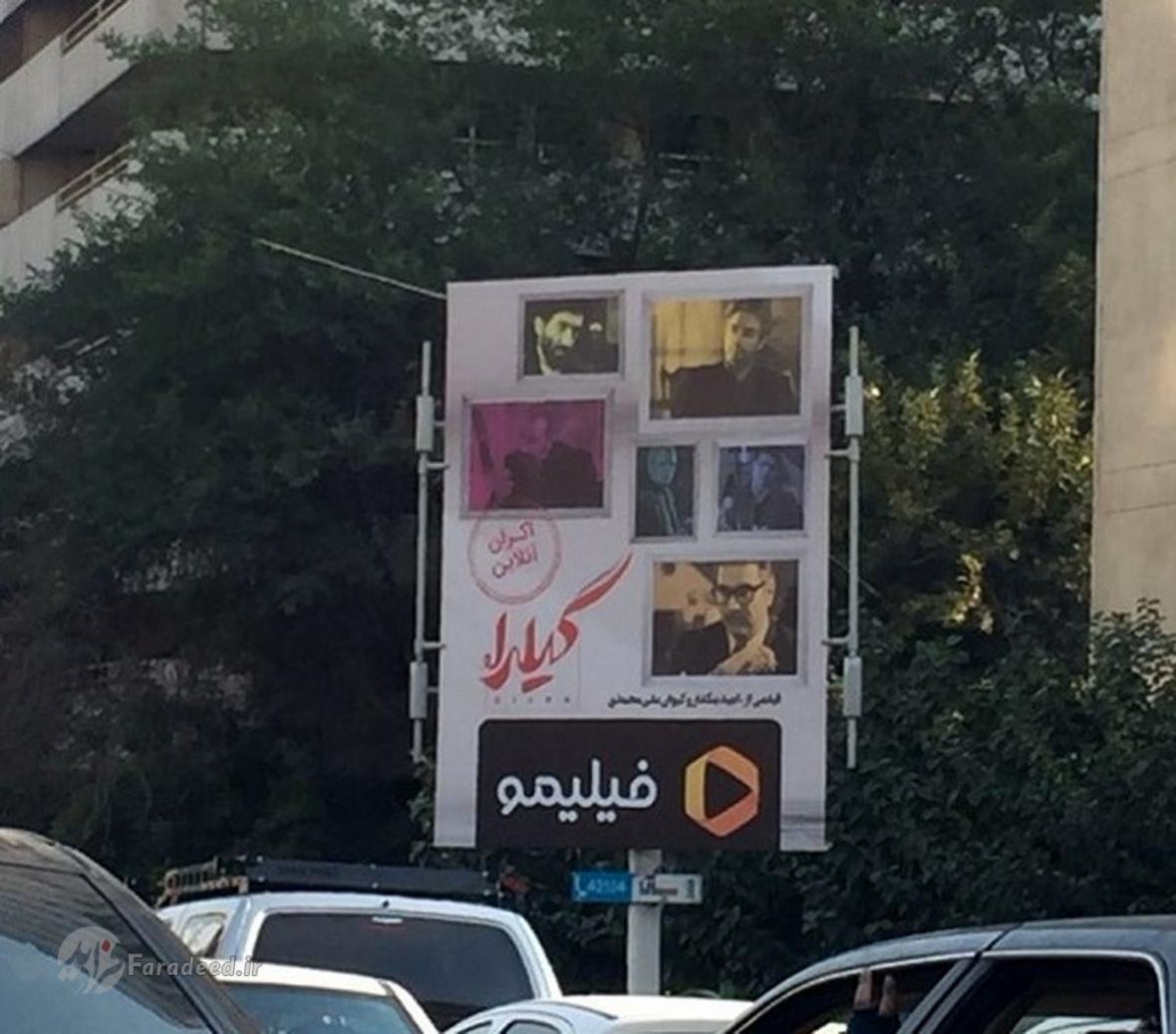 (عکس) مهناز افشار از پوستر تبلیغاتی گیلدا حذف شد