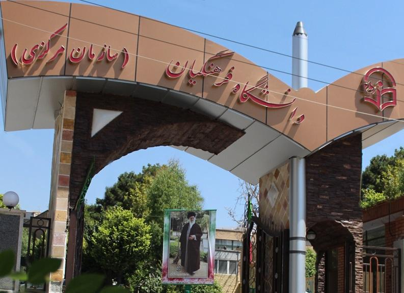 6 برنامه درسی دانشگاه فرهنگیان از سوی وزارت علوم به تصویب رسید