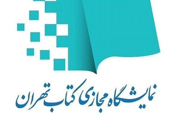 شروع ثبت نام ناشران خارجی در نمایشگاه مجازی کتاب تهران