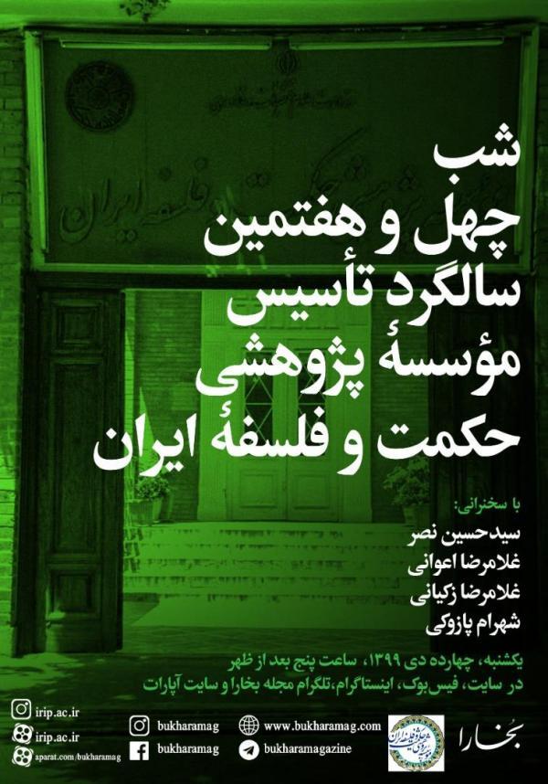 شب چهل و هفتمین سالگرد تأسیس موسسه پژوهشی حکمت و فلسفه ایران برگزار می گردد