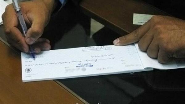 ممنوعیت ارائه خدمات بانکی به افراد دارای چک برگشتی