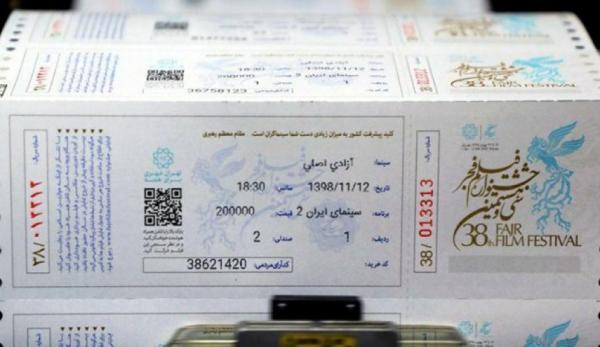 حمله سایبری به سامانه فروش بلیت جشنواره فیلم فجر