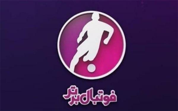 گاف های عظیم شبکه 3 در هفته هجدهم لیگ برتر