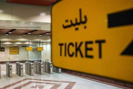 اعمال تغییر قیمت بلیت مترو از ابتدای اردیبهشت ماه
