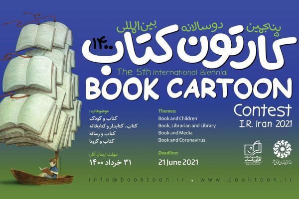 انتشار فراخوان پنجمین دوسالانه بین المللی کارتون کتاب
